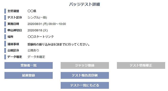 事務局テスト詳細.jpg