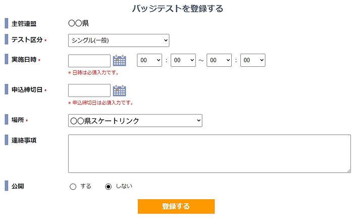 テスト登録_画面.jpg