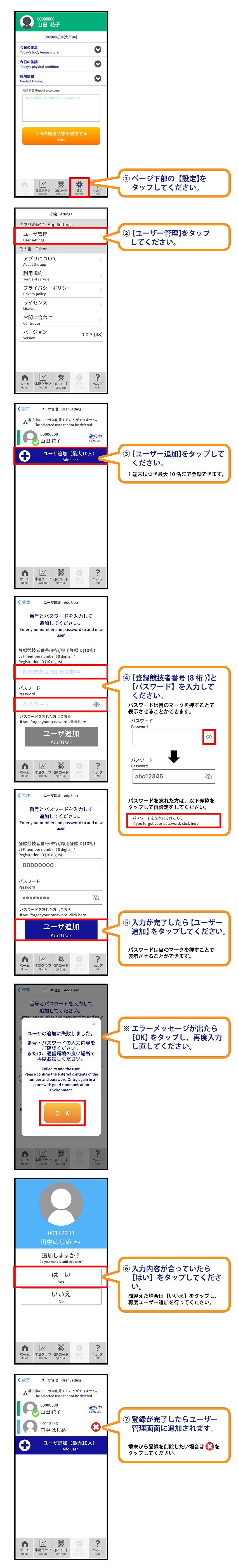 07_ユーザ追加.jpg