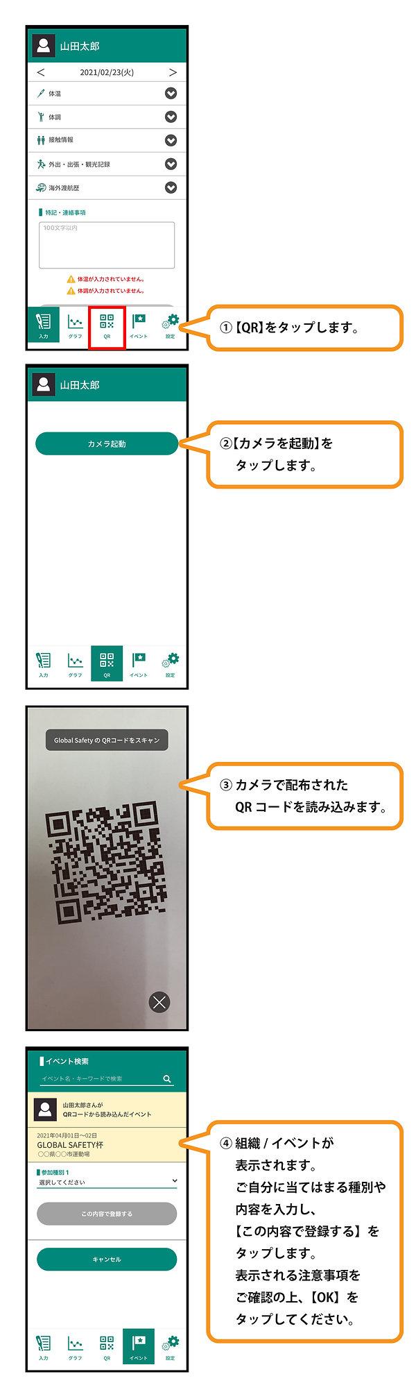 11_イベント登録1.jpg
