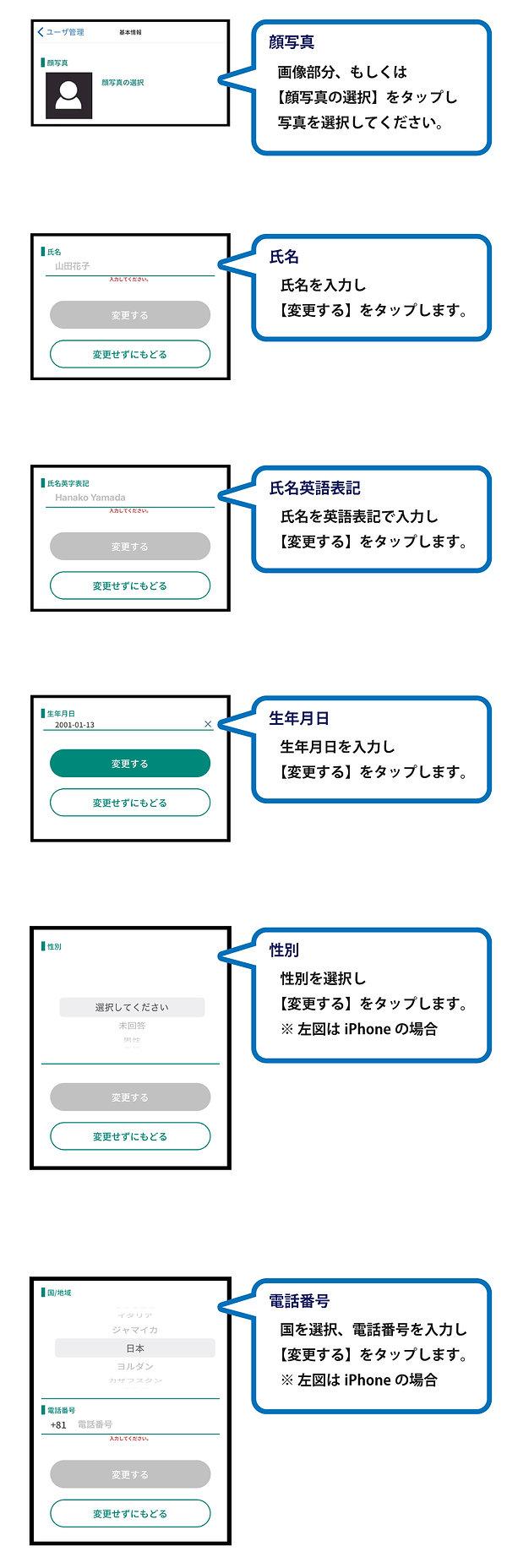 10_基本情報2.jpg