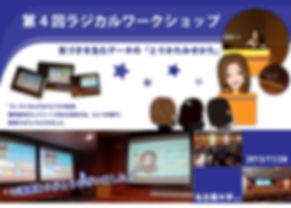 2013_ワークショップ.jpg