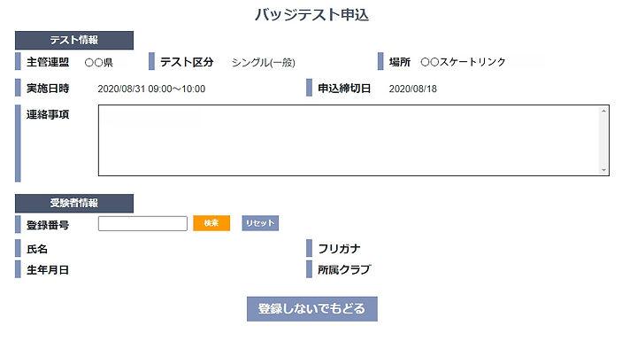 新規登録画面.jpg