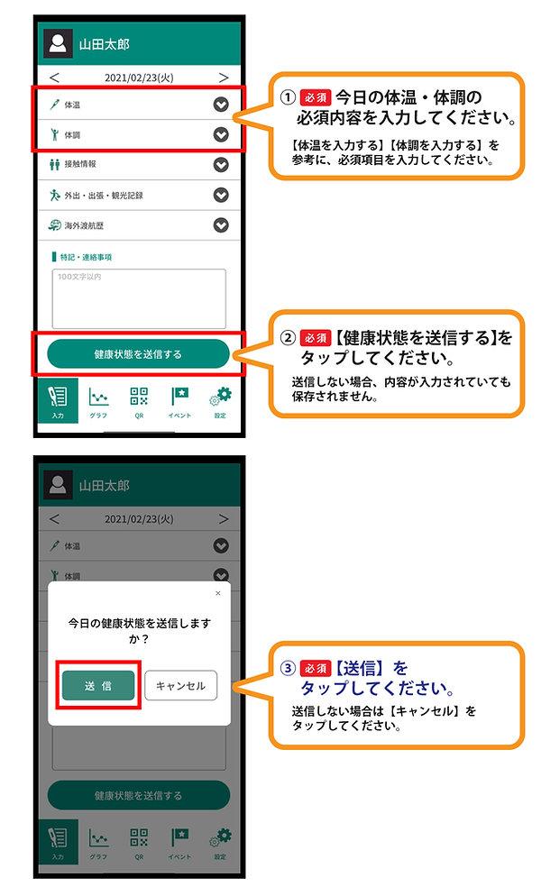 06_送信.jpg