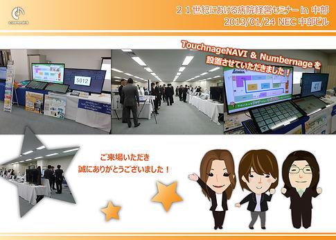 2013_セミナー情報.jpg