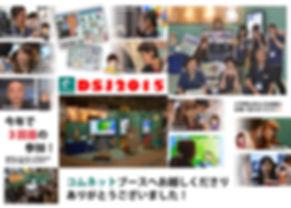 2015_DSJ2015.jpg
