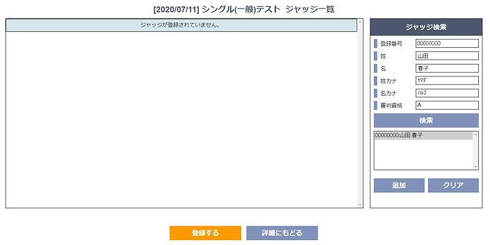 11_ジャッジ登録番号検索後.jpg