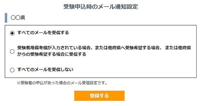 26_受験申込時のメール設定画面.jpg