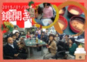 2015_鏡開き.jpg