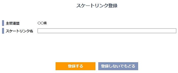 リンク設定_追加_画面.jpg