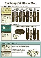 Touchnage3プランまとめ_20200610表.jpg