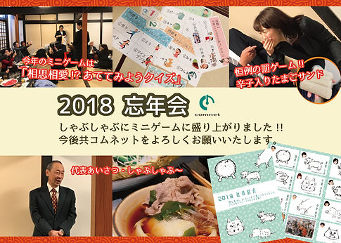 2018_bounenkai.jpg