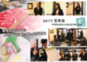 2017_忘年会.jpg