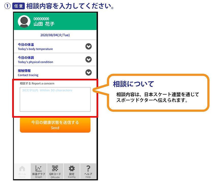 04_相談.jpg