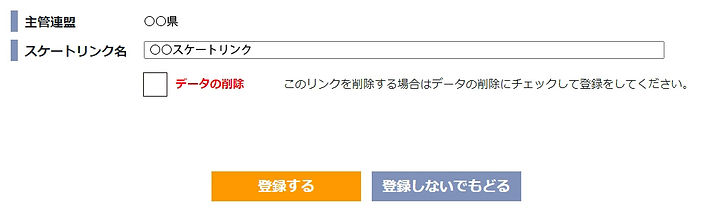 リンク設定_編集_画面.jpg