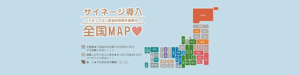 新HPスライド全国マップ_20210831.png