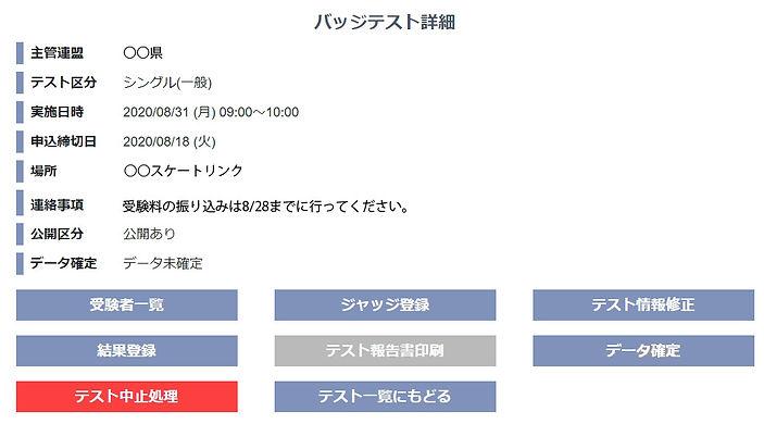 データ確定_画面1.jpg