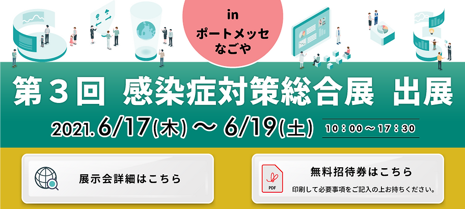 banner_exhibition_ticket.png