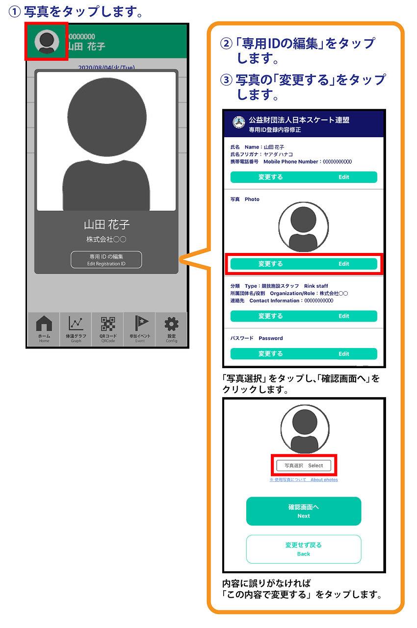 09_専用IDの写真変更.jpg
