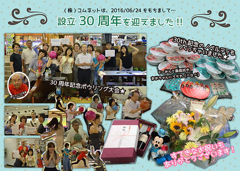 2016_30th.jpg