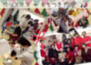 2014_クリスマス餅.jpg