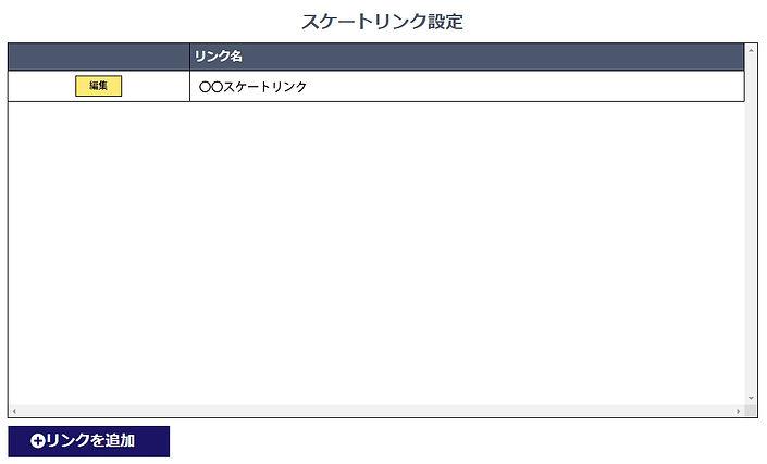 リンク設定_画面.jpg