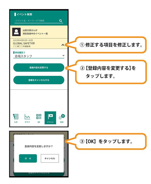 11_イベント登録4.jpg