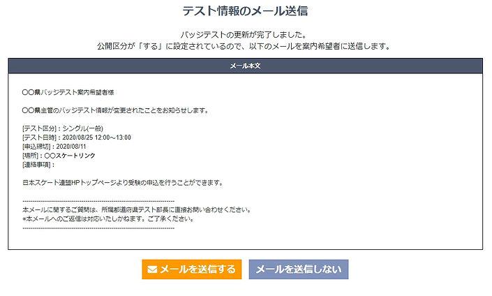 テスト情報修正の変更後のメール送信.jpg