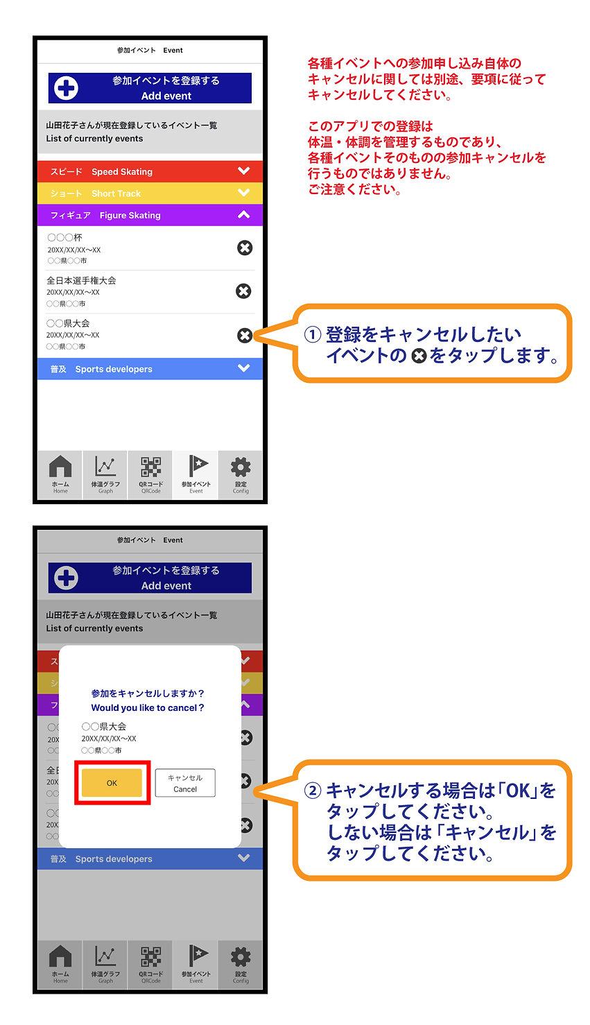 12_参加キャンセル.jpg