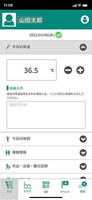 02_体温.png