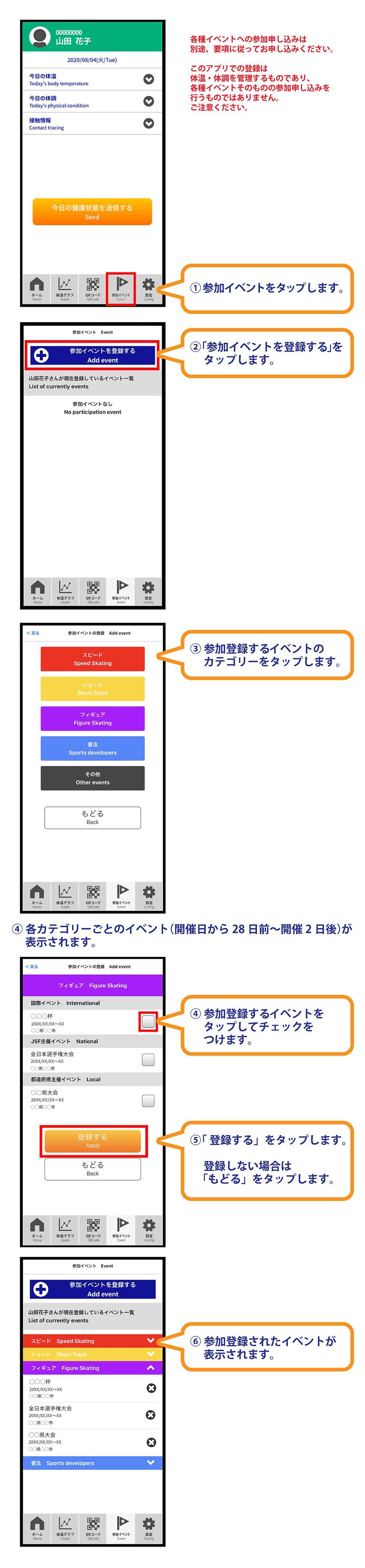 11_参加登録.jpg