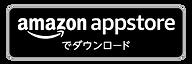 amazon-appstore-badge-jp-black.png