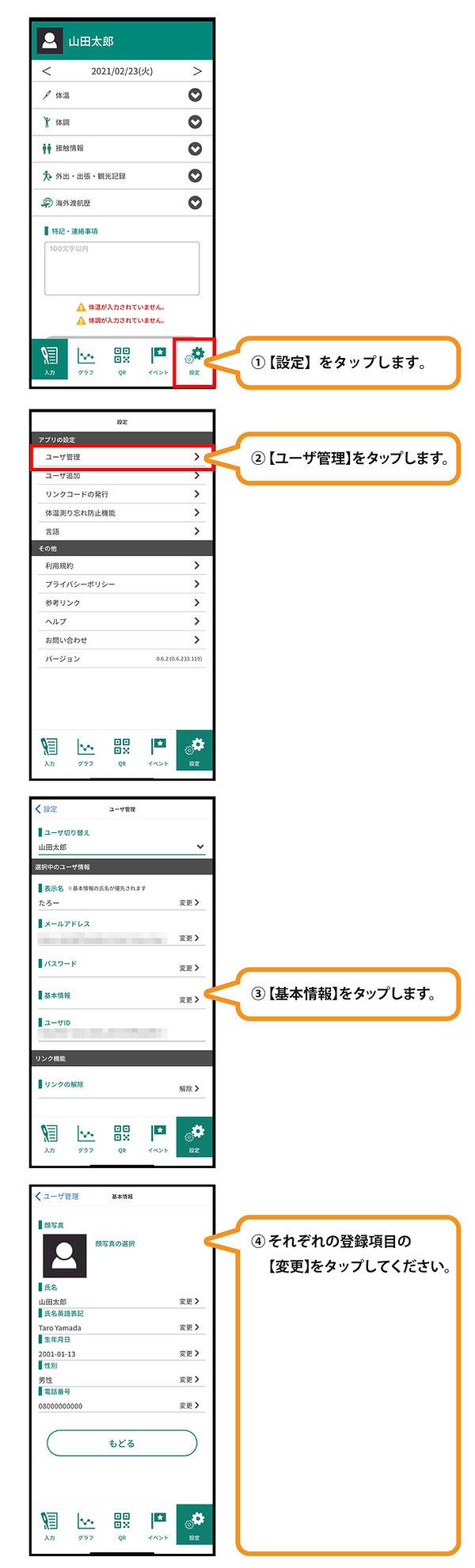 10_基本情報1.jpg