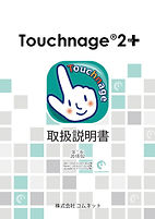 touchnage2_manual20180228_240x340.jpg