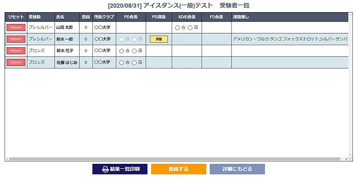 結果登録_画面_ID.jpg