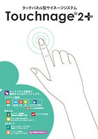 touchnage2.leaflet.jpg