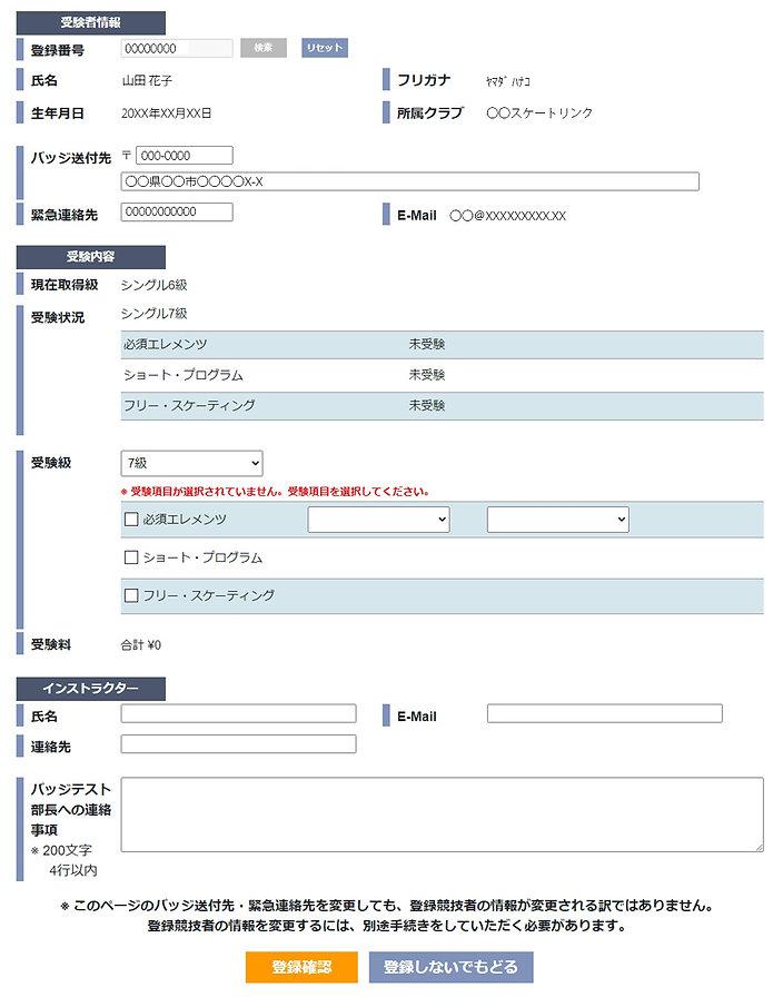 申し込み画面.jpg