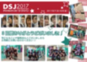 201706_DSJ2017.jpg