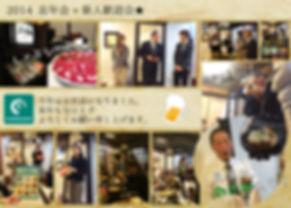 2014_忘年会.jpg
