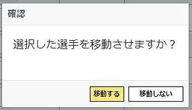 7_受験者振り分け確認メッセージ.jpg