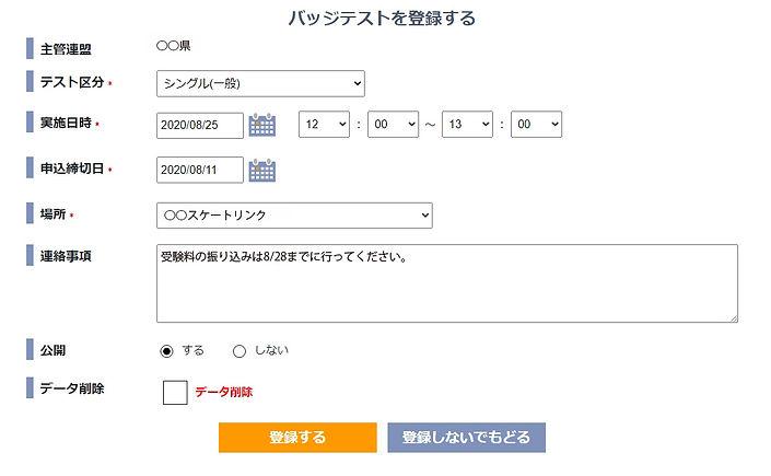 テスト情報修正_画面.jpg