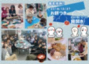 201901_kagamibirkai.jpg
