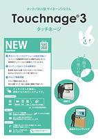 Touchnage3_20200721表.jpg
