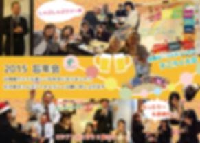 2015_忘年会.jpg