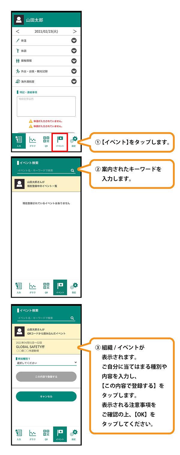11_イベント登録3.jpg