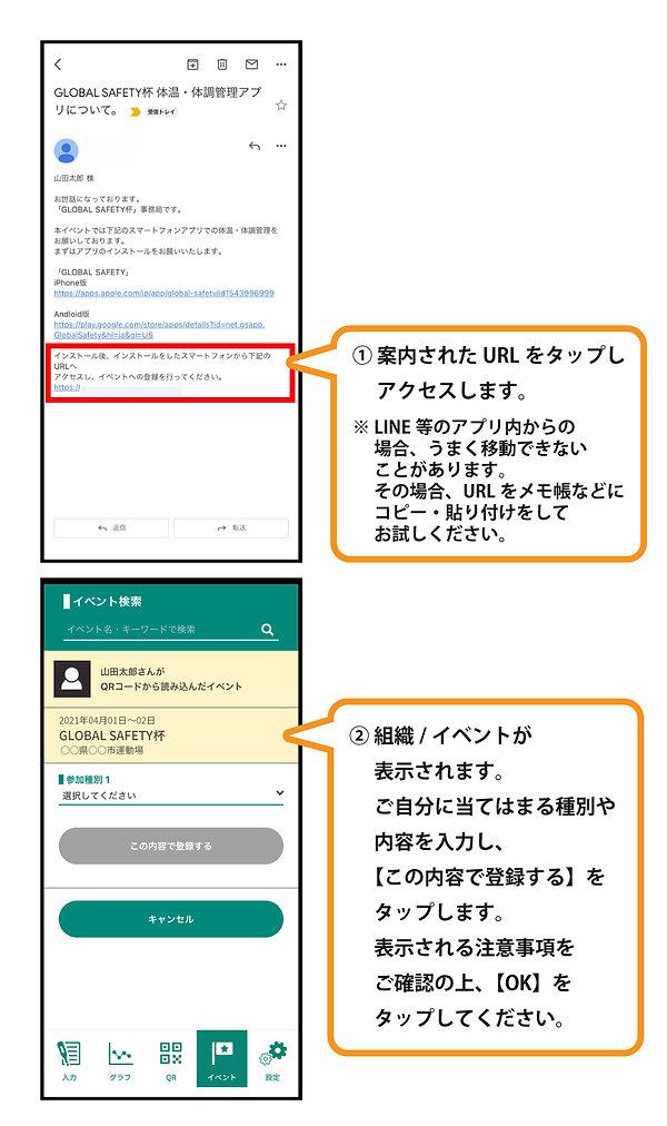 11_イベント登録2.jpg