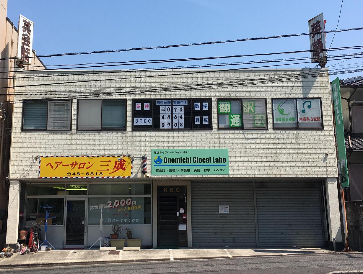 尾道グローカルラボ(集団個別指導塾)