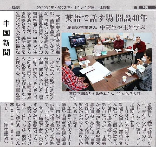 中国新聞2020.11.12 4.jpg