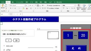 【先生向け】小テスト作成プログラム(無料)