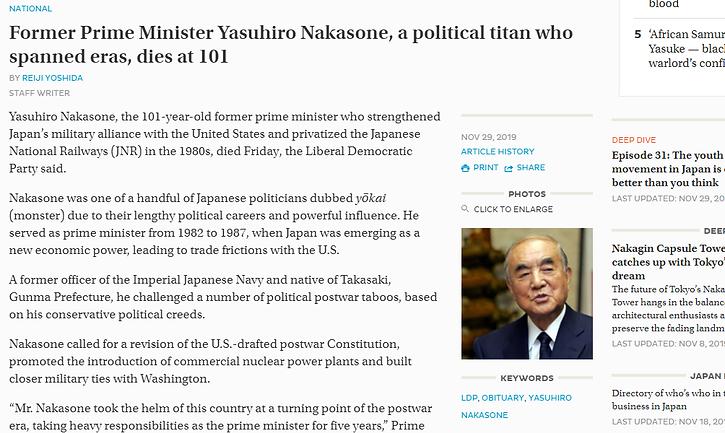 nakasone.png